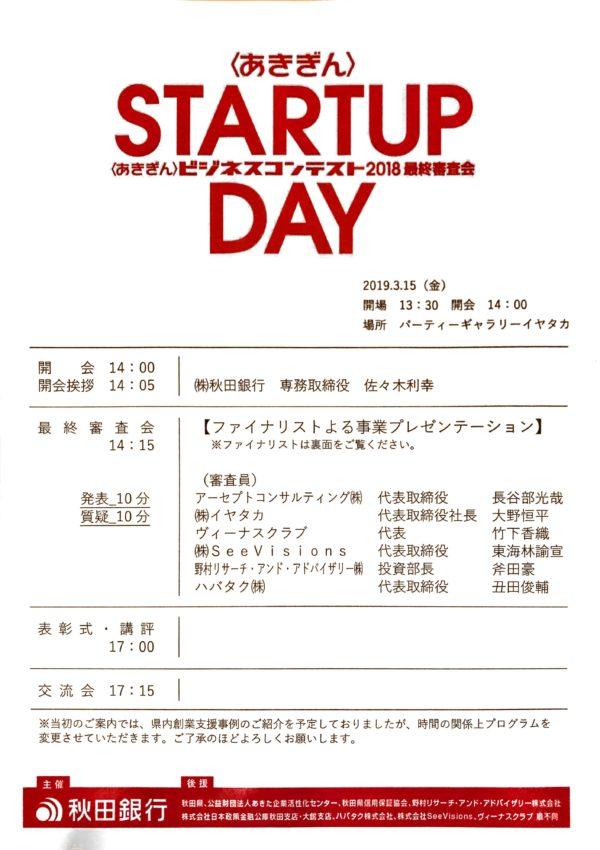 秋田銀行ビジネスプランコンテストに参加してきて
