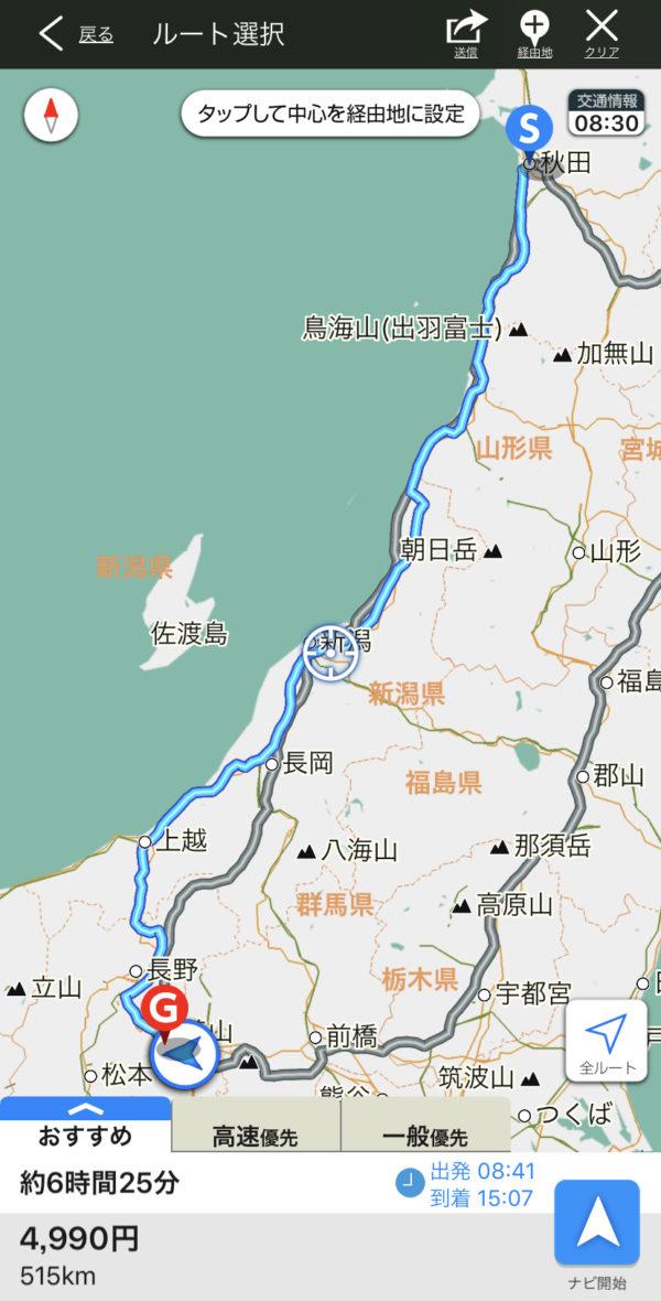秋田から長野へ行く方法