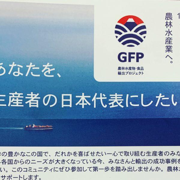 グローバルGAP