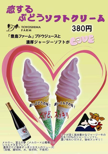 恋するぶどうソフトクリーム